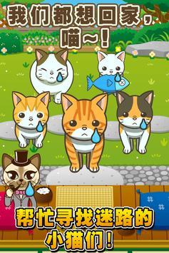 寻找小猫~寻找迷路的小猫!~ poster