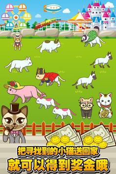 寻找小猫~寻找迷路的小猫!~ screenshot 1