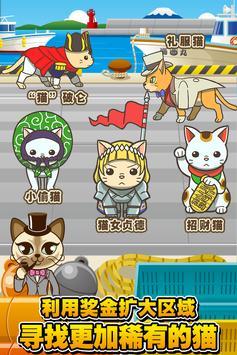 寻找小猫~寻找迷路的小猫!~ screenshot 2