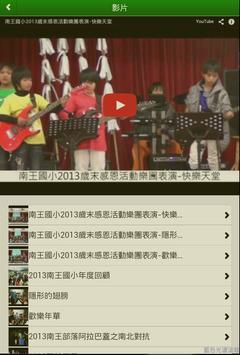 洪宗楷 screenshot 12