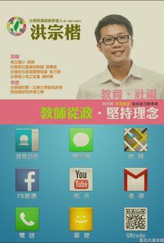 洪宗楷 screenshot 5