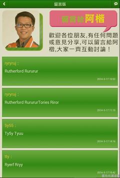 洪宗楷 screenshot 8