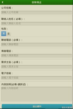 洪宗楷 screenshot 9