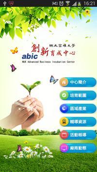 高雄大學育成中心(非官方) poster