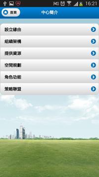 高雄大學育成中心(非官方) apk screenshot