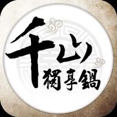 千山獨享鍋 icon