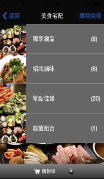 千山獨享鍋 screenshot 3