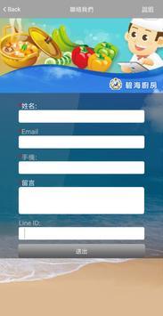 碧海廚房 screenshot 2