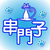 伴手禮串門子 icon