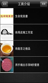 伴手禮串門子 apk screenshot