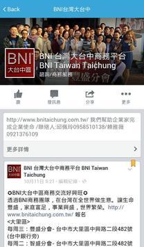 BNI 大嘴商城 apk screenshot