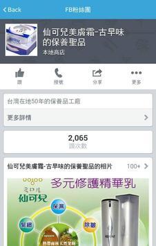 仙可兒 screenshot 3