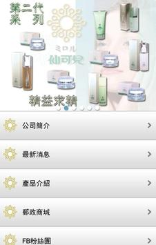 仙可兒 screenshot 1