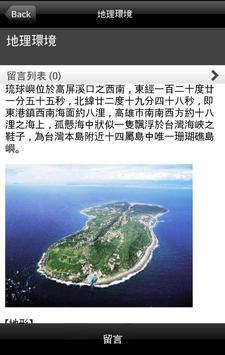 小琉球旅遊 screenshot 3