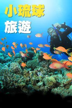 小琉球旅遊 poster