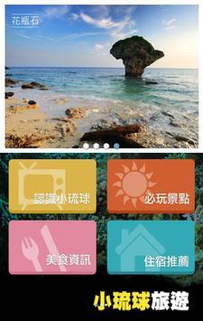 小琉球旅遊 screenshot 1