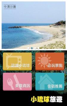 小琉球旅遊 screenshot 2