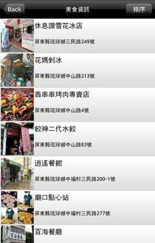 小琉球旅遊 screenshot 4