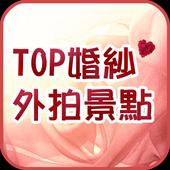 TOP婚紗外拍景點 icon