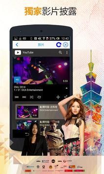 CMJ鬧音樂 screenshot 1