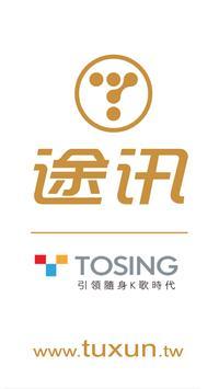 途訊線上客服 - Tosing poster