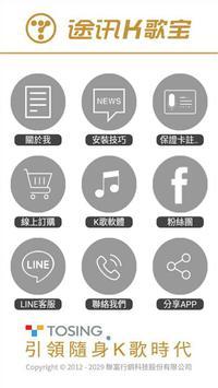 途訊線上客服 - Tosing apk screenshot