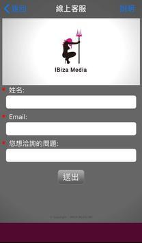IBiZa APP 免費看片客服中心 截圖 4