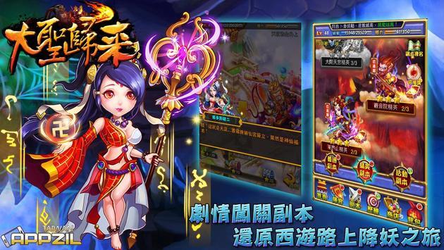 大聖歸來 - 2016最強西遊手遊 apk screenshot