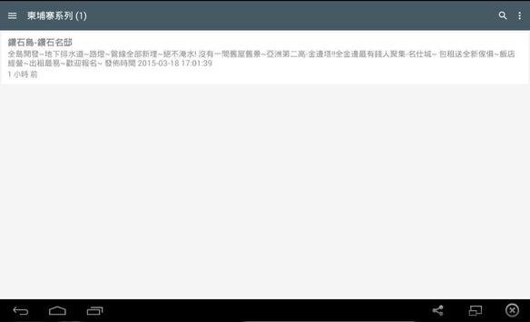 東協地產資訊站-黃金東協國際地產 screenshot 5