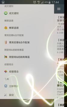 東協地產資訊站-黃金東協國際地產 screenshot 2
