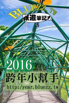 跨年小幫手2016 台灣各地跨年晚會收錄 poster