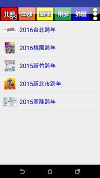 跨年小幫手2016 台灣各地跨年晚會收錄 apk screenshot