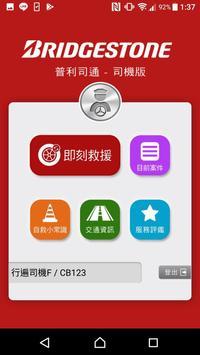 普利司通-司機版 apk screenshot
