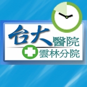 臺大醫院雲林分院門診看診進度 icon