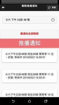 臺大醫院雲林分院門診看診進度 apk screenshot