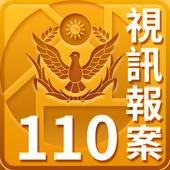 110視訊報案 icon