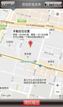110視訊報案 poster