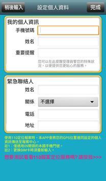 110視訊報案 apk screenshot