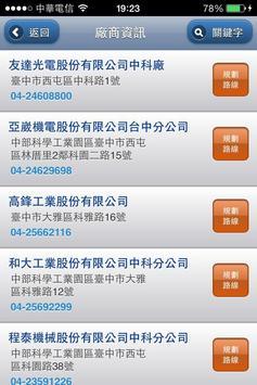 科學工業園區行動精靈 screenshot 4