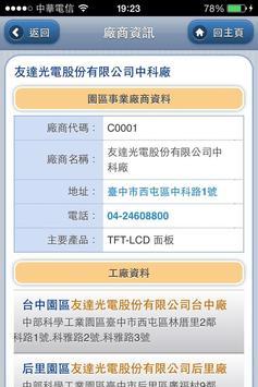 科學工業園區行動精靈 screenshot 5