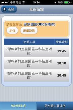 科學工業園區行動精靈 screenshot 7