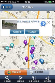 科學工業園區行動精靈 screenshot 1