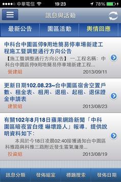 科學工業園區行動精靈 screenshot 2