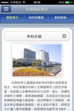 科學工業園區行動精靈 screenshot 3