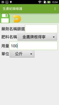 農贏紀錄簿 screenshot 5