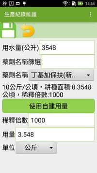 農贏紀錄簿 screenshot 7