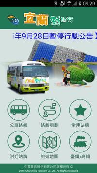iBus_宜蘭勁好行 1.5 poster