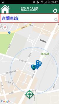 iBus_宜蘭勁好行 1.5 apk screenshot
