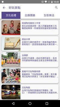 瘋嘉義2.0 apk screenshot