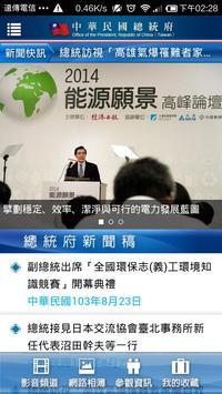 中華民國總統府「新聞即時通」 poster